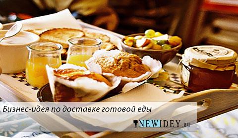 Бизнес-идея по доставке готовой еды