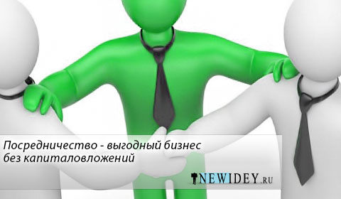 Посредничество — выгодный бизнес без капиталовложений