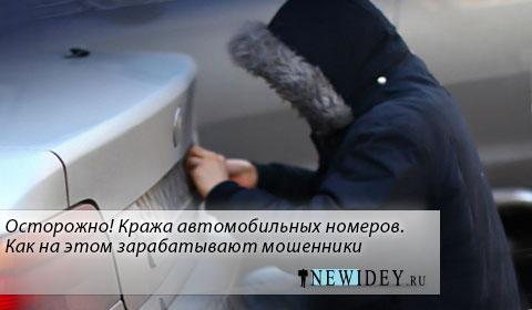 zarabotok_moshennikov_na_kraje_avtonomerov