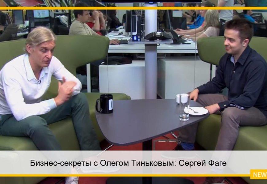 Бизнес-секреты с Олегом Тиньковым: Сергей Фаге, основатель компании Ostrovok.ru