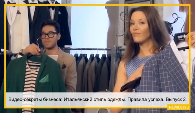 Видео-секреты бизнеса: Итальянский стиль одежды. Правила успеха. Выпуск 2
