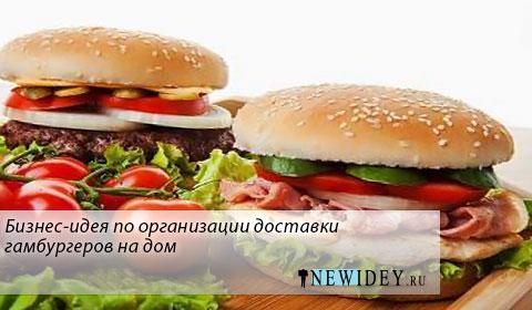 Бизнес-идея по организации доставки гамбургеров на дом