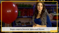 Видео-секреты бизнеса: Цветочный бизнес