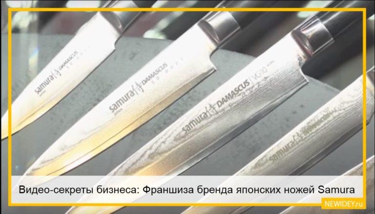Видео-секреты бизнеса: Франшиза бренда японских ножей Samura