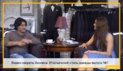Видео-секреты бизнеса: Итальянский стиль одежды. Выпуск 1