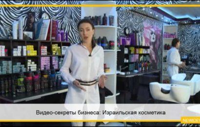 Видео-секреты бизнеса: Израильская косметика