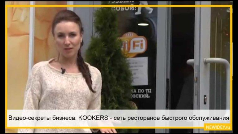 Видео-секреты бизнеса: KOOKERS — сеть ресторанов быстрого обслуживания