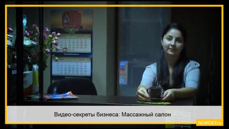 Видео-секреты бизнеса: Массажный салон