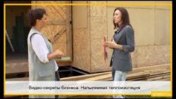 Видео-секреты бизнеса: Напыляемая теплоизоляция