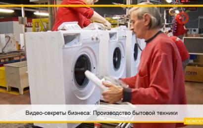Видео-секреты бизнеса: Производство бытовой техники