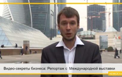 Видео-секреты бизнеса: Репортаж с  Международной выставки бизнеса по франчайзингу, инвестиционных и партнерских возможностей BUYBRAND Expo 2014