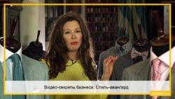 Видео-секреты бизнеса: Стиль-авангард