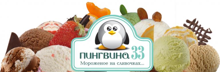 Франшиза: «33 пингвина»