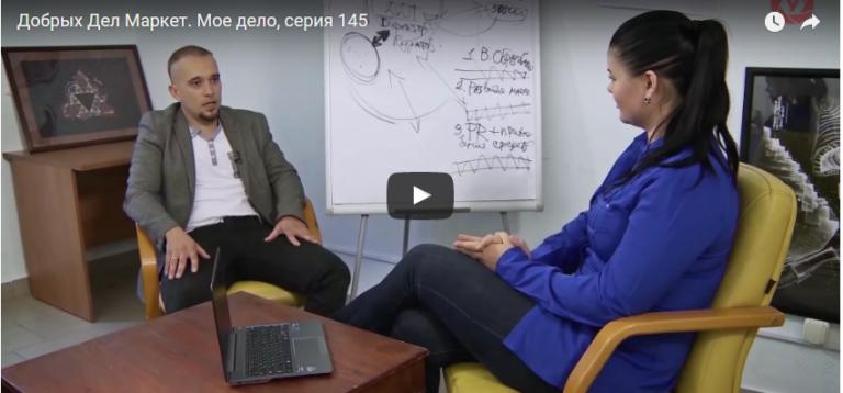 Видео-секреты бизнеса: Добрых Дел Маркет