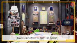 Видео-секреты бизнеса: Картинная галерея
