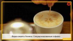 Видео-секреты бизнеса: Специализированные кофейни