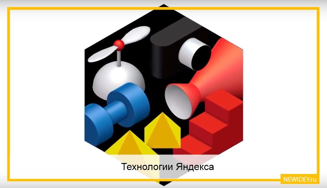 Технологии Яндекса