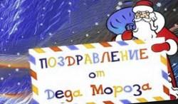 Новогодняя бизнес-идея: видеопоздравление Деда Мороза