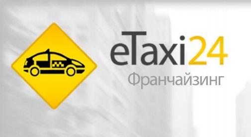 Франшиза: ETAXI24, агентство в области такси