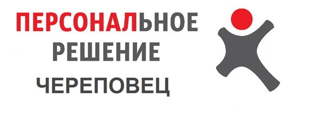 Франшиза: Аренда грузчиков и разнорабочих «Персональное решение»