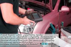 Новая бизнес идея-скрутить пробег автомобиля с выездом к клиенту