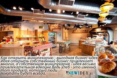 открыть мини пекарню, выгодная бизнес идея