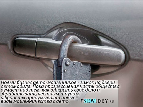 Новый бизнес авто мошенников — замок на двери автомобиля