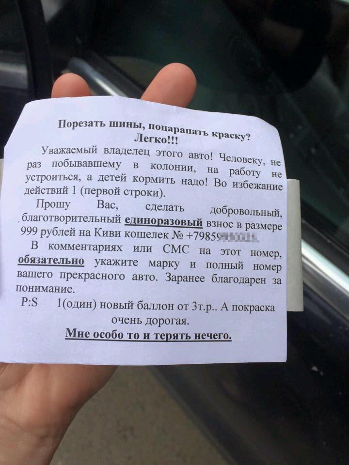 Как зарабатывают авто мошенники-новый вид обмана 999 рублей
