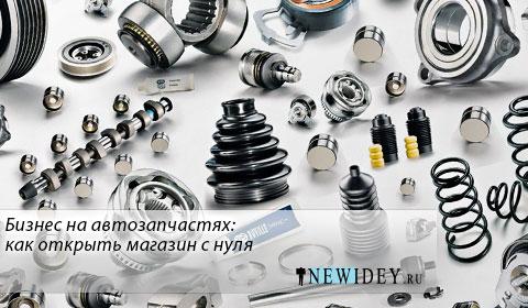 biznes_na_avtozapchastyah_otkryt_magazin_s_nulya
