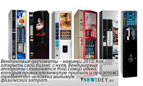 Вендинговые автоматы новинки 2015-как открыть свой бизнес с нуля