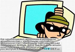 Как зарабатывают мошенники в интернете-мошенничество с кредитными картами