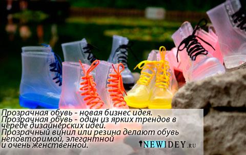 Прозрачная обувь― новая бизнес идея