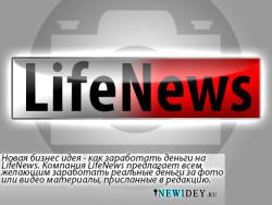 Новая бизнес идея — как заработать денег на LifeNews