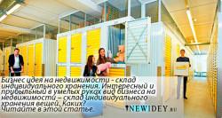 Бизнес идея на недвижимости-склад индивидуального хранения