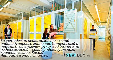 Бизнес идея недвижимость, склад индивидуального хранения