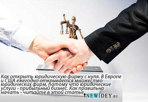 Как открыть юридическую фирму, бизнес идея с нуля