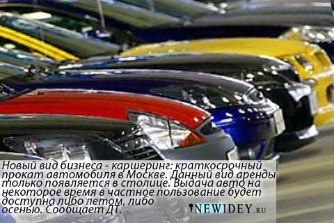Новый вид бизнеса. Каршеринг: краткосрочный прокат автомобиля в москве