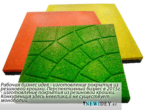 Рабочая бизнес идея–изготовление покрытия из резиновой крошки