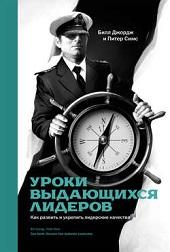 Уроки выдающихся лидеров, книги топ 10