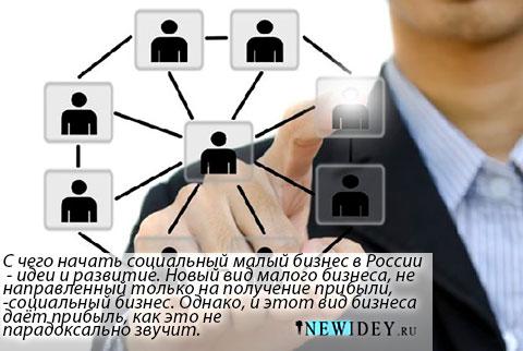 С чего начать социальный малый бизнес в России — идеи и развитие