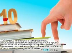ТОП-10 книг по бизнесу и саморазвитию