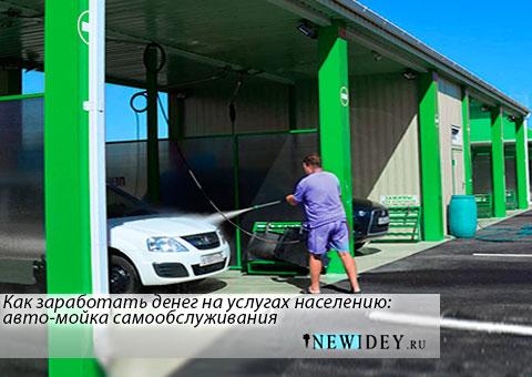 Как заработать денег на услугах населению: открываем автомойку самообслуживания