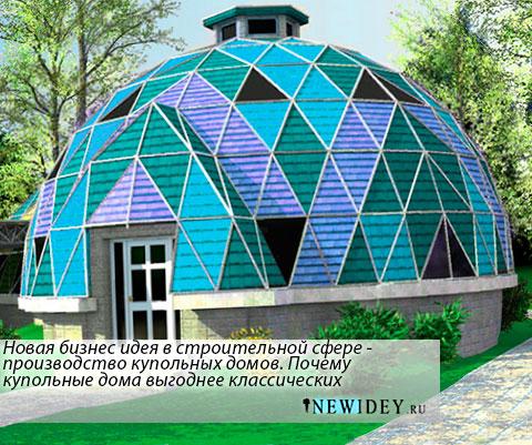 Новая бизнес идеи, строительная сфера, производство купальных домов