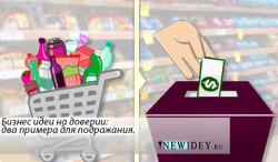 Две бизнес идеи как заработать на доверии граждан