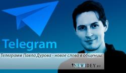 Новый мессенджер Телеграмм Павла Дурова – новое слово в общении