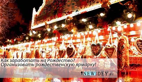 Как заработать много денег, на Рождество, Актуальная бизнес идея, рождественская ярмарка