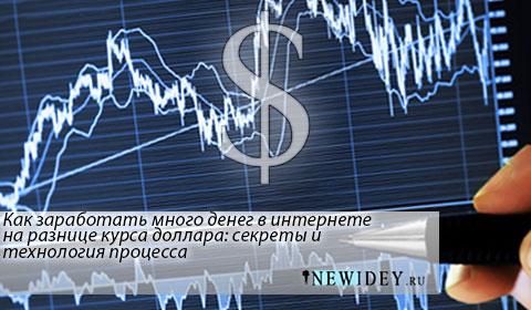 Несколько советов как заработать в интернете на разнице курса валют