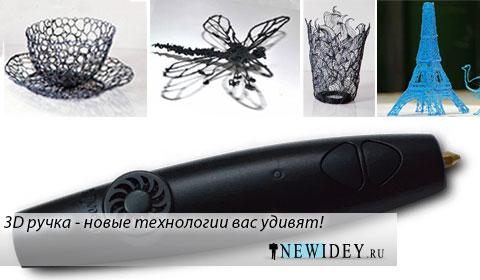 3D ручка – новая бизнес идея, технологии которые Вас удивят!
