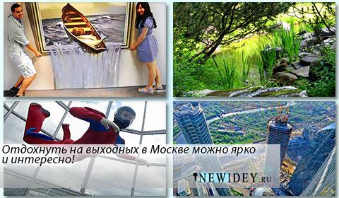 Куда сходить на выходных в Москве, чтобы интересно и с пользой  отдохнуть?