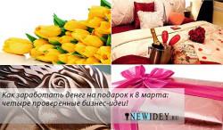 Как заработать денег на подарок к 8 марта: четыре проверенные бизнес-идеи!